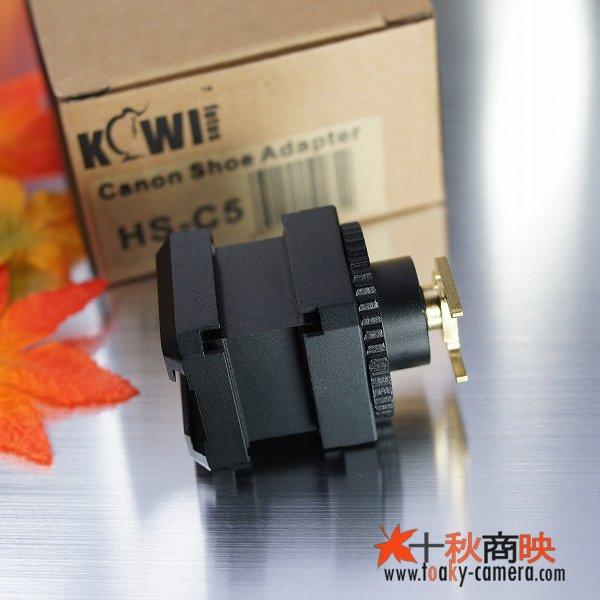 画像4: KIWIFOTOS製 キャノン Canon iVIS 専用 ミニ アドバンストアクセサリーシュー ( Mini ADVANCED SHOE ) → 汎用型 コールドシュー 変換アダプター 5面接続可