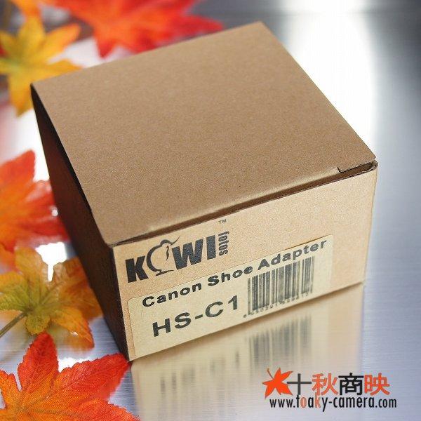 画像5:  KIWIFOTOS製 キャノン Canon iVIS 専用 ミニ アドバンストアクセサリーシュー ( Mini ADVANCED SHOE ) → 汎用型 コールドシュー 変換アダプター