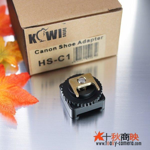 画像2:  KIWIFOTOS製 キャノン Canon iVIS 専用 ミニ アドバンストアクセサリーシュー ( Mini ADVANCED SHOE ) → 汎用型 コールドシュー 変換アダプター
