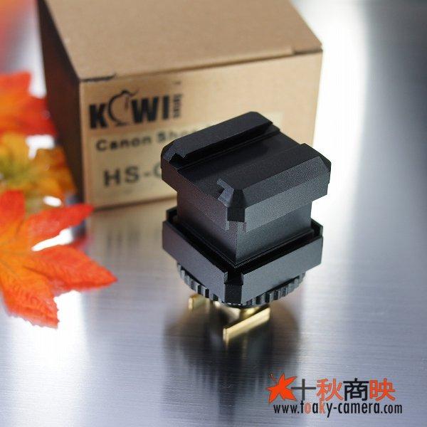 画像1: KIWIFOTOS製 キャノン Canon iVIS 専用 ミニ アドバンストアクセサリーシュー ( Mini ADVANCED SHOE ) → 汎用型 コールドシュー 変換アダプター 5面接続可