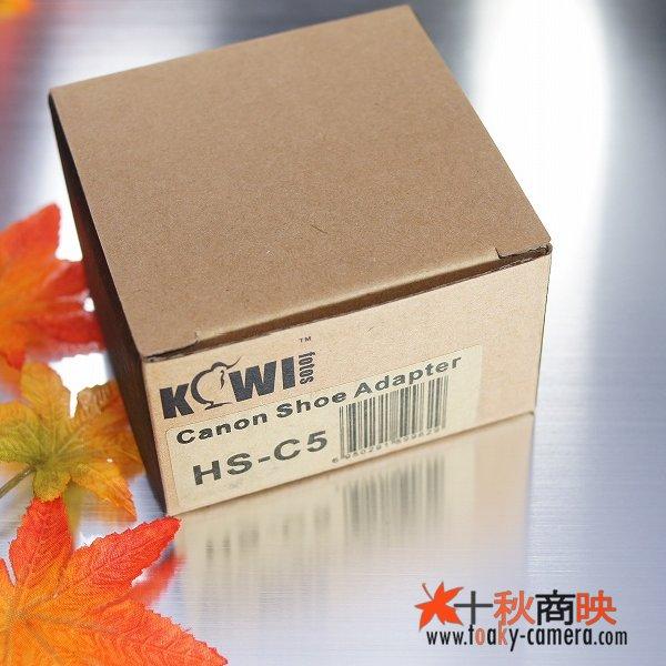 画像5: KIWIFOTOS製 キャノン Canon iVIS 専用 ミニ アドバンストアクセサリーシュー ( Mini ADVANCED SHOE ) → 汎用型 コールドシュー 変換アダプター 5面接続可