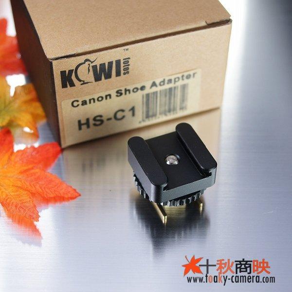画像1:  KIWIFOTOS製 キャノン Canon iVIS 専用 ミニ アドバンストアクセサリーシュー ( Mini ADVANCED SHOE ) → 汎用型 コールドシュー 変換アダプター