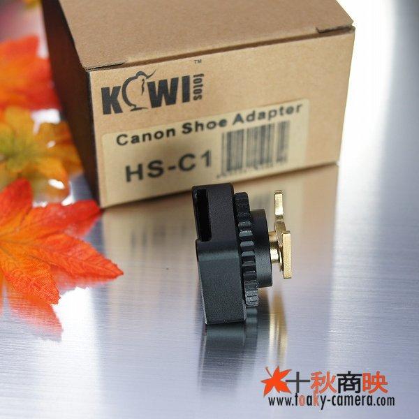 画像3:  KIWIFOTOS製 キャノン Canon iVIS 専用 ミニ アドバンストアクセサリーシュー ( Mini ADVANCED SHOE ) → 汎用型 コールドシュー 変換アダプター