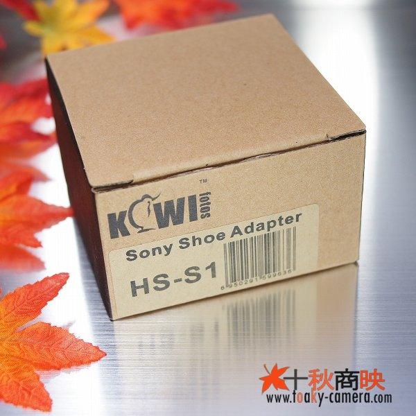 画像5: KIWIFOTOS製(JJC) ソニー ハンディカム SONY Handycam アクティブインターフェースシュー AIS-FLAT → 汎用型 コールドシュー 変換アダプター