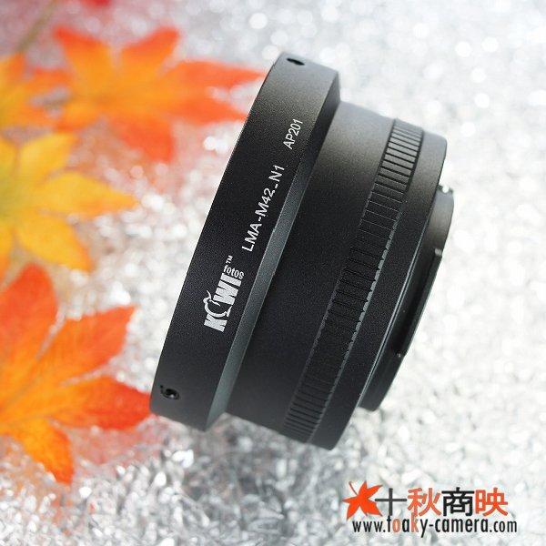 画像2: KIWIFOTOS製 M42 レンズ→ ニコン1 Nikon 1シリーズ カメラボディ マウントアダプター