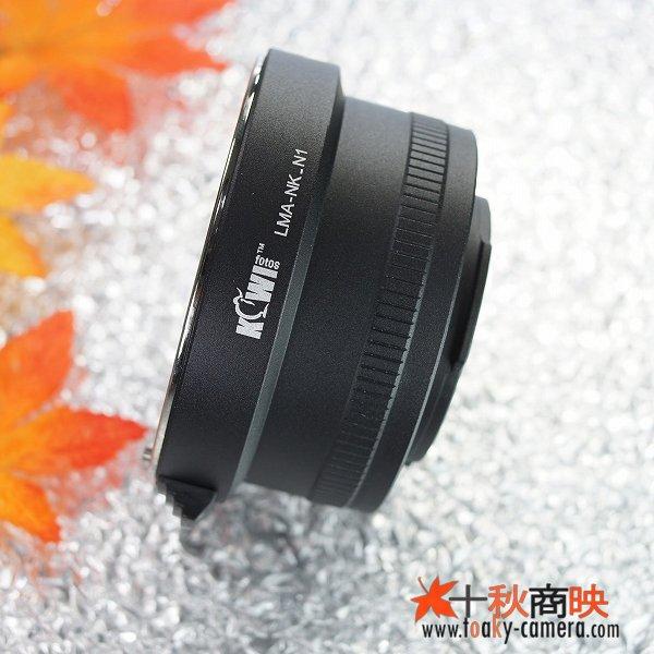 画像2: KIWIFOTOS製 ニコン Nikon Fマウント AI/AI-S/AF-I/AF-S レンズ→ ニコン1 Nikon 1シリーズ カメラボディ マウントアダプター