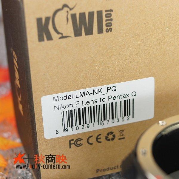 画像5: KIWIFOTOS製 ニコン Nikon Fマウント AI/AI-S/AF-I/AF-S レンズ→ペンタックス Q PENTAX Q カメラボディ マウントアダプター