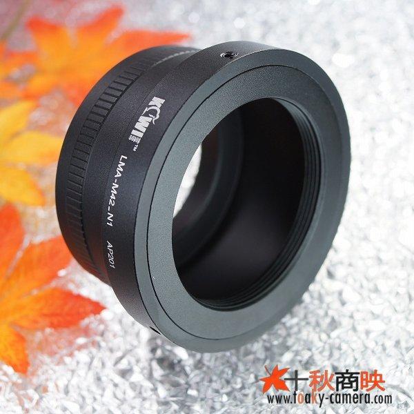 画像1: KIWIFOTOS製 M42 レンズ→ ニコン1 Nikon 1シリーズ カメラボディ マウントアダプター