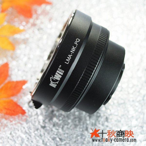 画像1: KIWIFOTOS製 ニコン Nikon Fマウント AI/AI-S/AF-I/AF-S レンズ→ペンタックス Q PENTAX Q カメラボディ マウントアダプター
