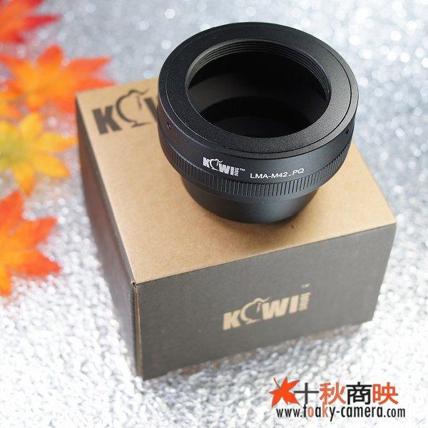 画像5: KIWIFOTOS製 M42 レンズ→ ペンタックス Q PENTAX Q カメラボディ マウントアダプター
