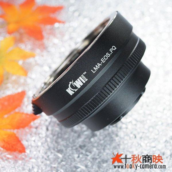画像2: KIWIFOTOS製 キャノン Canon EOS EFレンズ→ペンタックス Q PENTAX Q カメラボディ マウントアダプター