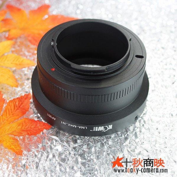 画像4: KIWIFOTOS製 M42 レンズ→ ニコン1 Nikon 1シリーズ カメラボディ マウントアダプター