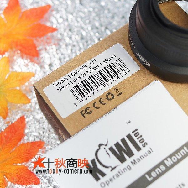 画像5: KIWIFOTOS製 ニコン Nikon Fマウント AI/AI-S/AF-I/AF-S レンズ→ ニコン1 Nikon 1シリーズ カメラボディ マウントアダプター