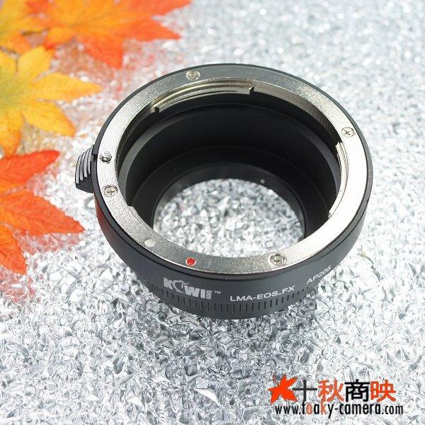 画像3: KIWIFOTOS製 キャノン Canon EOS EFレンズ → 富士フィルム FUJIFILM Xマウント カメラボディ マウントアダプター