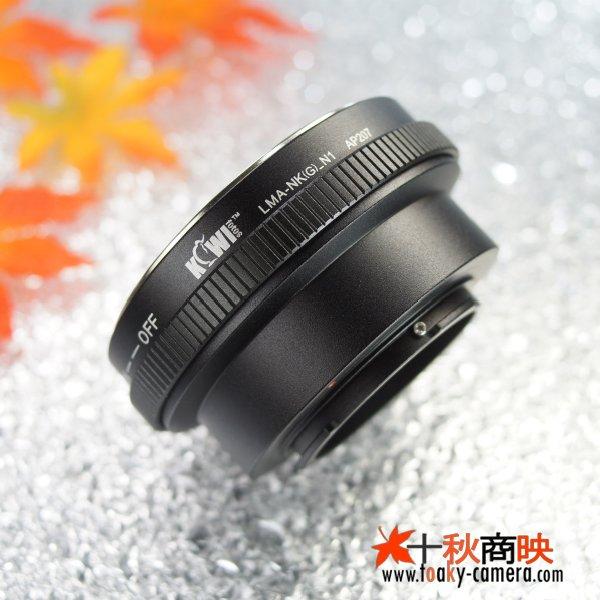 画像1: 絞り操作可能!KIWIFOTOS製 ニコン Nikon Fマウント AI/AI-S/AF-I/AF-Sレンズ Gレンズ→ニコン1 Nikon 1シリーズ カメラボディ マウントアダプター