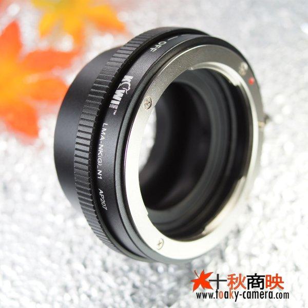 画像2: 絞り操作可能!KIWIFOTOS製 ニコン Nikon Fマウント AI/AI-S/AF-I/AF-Sレンズ Gレンズ→ニコン1 Nikon 1シリーズ カメラボディ マウントアダプター