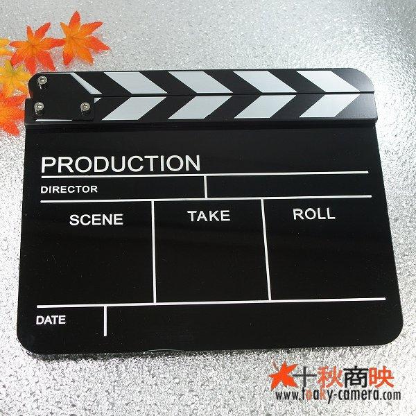画像1: 黒アクリル製 ドラマ・映画撮影・自主制作用 ブラックボード式 業務用 カチンコ 黒白柄