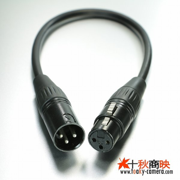 画像1: キャノン用 XLR (オス) ⇔ キャノン XLR (メス) ケーブル 極短34cm