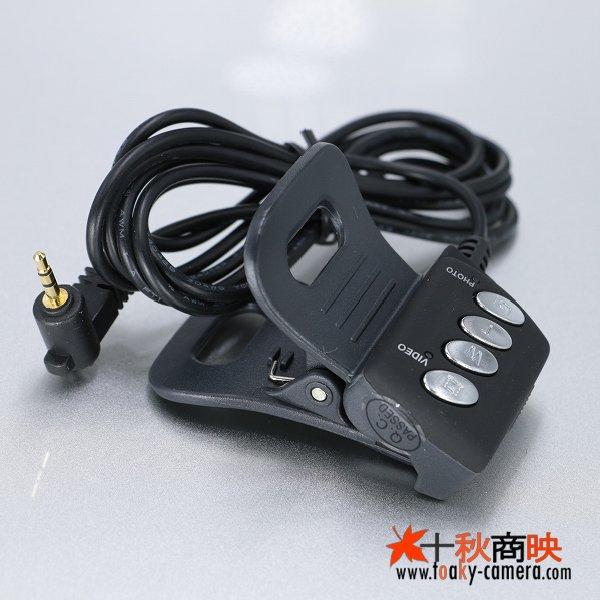 画像2: JJC製 SONY ソニー ハンディカム LANC端子対応 リモートコマンダー RM-VD1 互換品