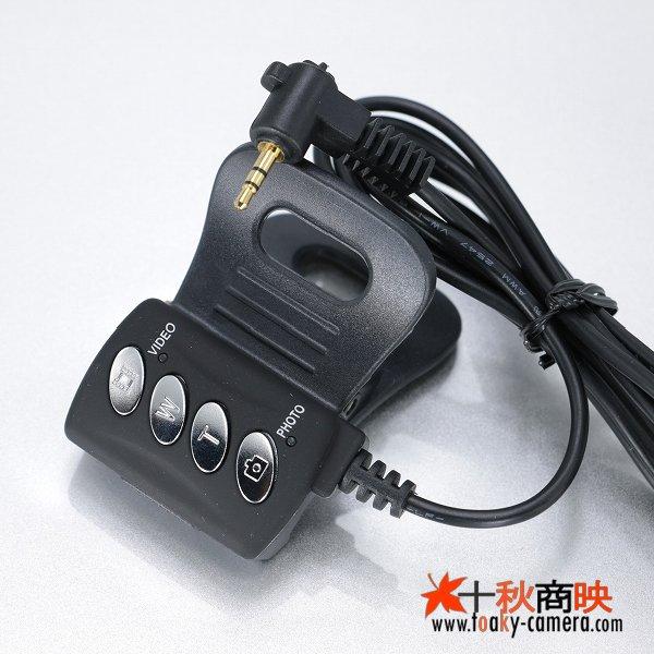 画像4: JJC製 SONY ソニー ハンディカム LANC端子対応 リモートコマンダー RM-VD1 互換品