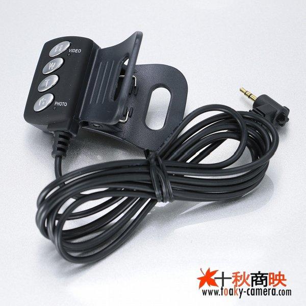 画像1: JJC製 SONY ソニー ハンディカム LANC端子対応 リモートコマンダー RM-VD1 互換品