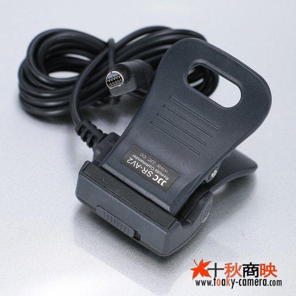 画像2: JJC製 SONY ソニー A/Vリモート端子対応 リモートコマンダー RM-AV2 互換品