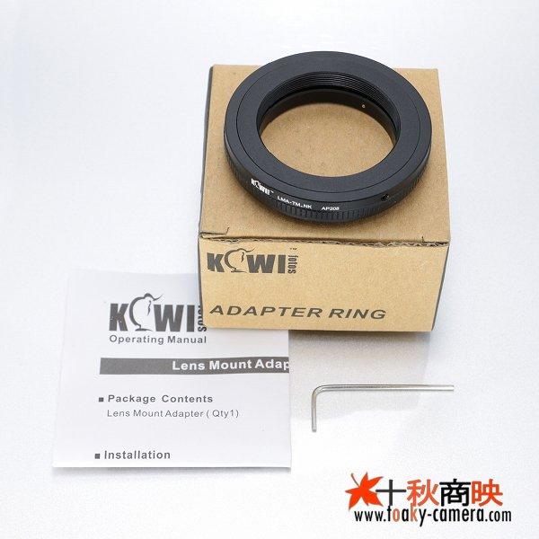 画像5: KIWIFOTOS製 Tマウント レンズ → ニコン F カメラボディ マウントアダプター