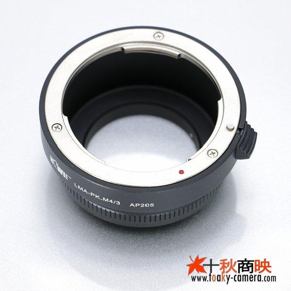 画像1: KIWIFOTOS製 PENTAX ペンタックス Kマウント PKレンズ→パナソニック LUMIX カメラボディ マイクロフォーサーズ m4/3 マウントアダプター