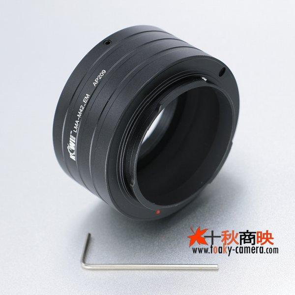 画像1: KIWIFOTOS製 M42 レンズ→ソニー NEX カメラボディ Eマウントアダプター