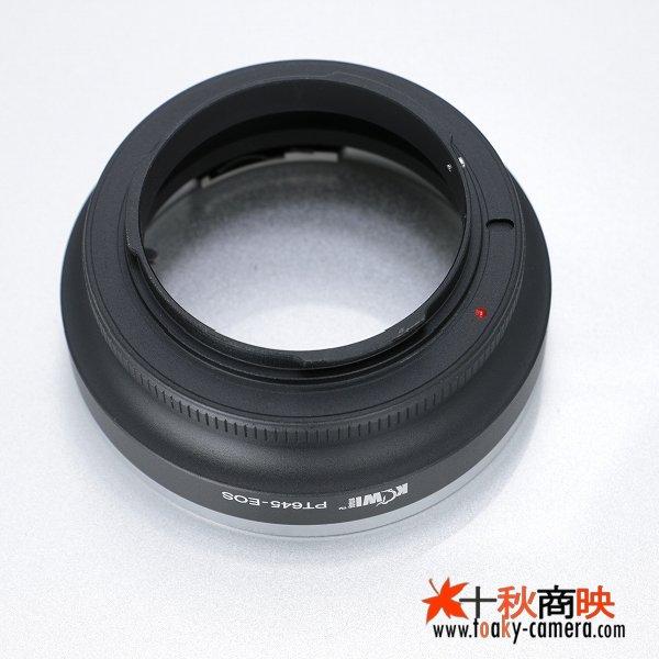 画像3: KIWIFOTOS製 PENTAX ペンタックス 645 レンズ →  キャノン EOS カメラボディ マウントアダプター