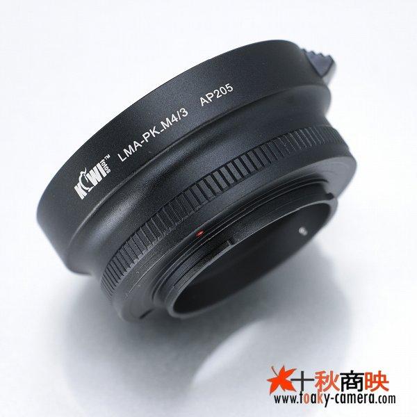 画像2: KIWIFOTOS製 PENTAX ペンタックス Kマウント PKレンズ→パナソニック LUMIX カメラボディ マイクロフォーサーズ m4/3 マウントアダプター