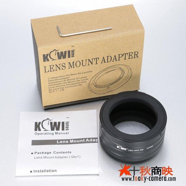 画像5: KIWIFOTOS製 M42 レンズ→ソニー NEX カメラボディ Eマウントアダプター