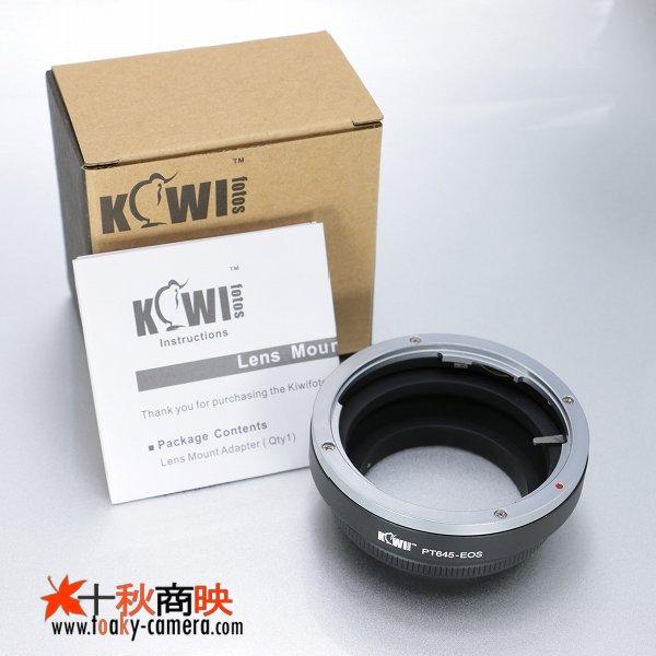 画像5: KIWIFOTOS製 PENTAX ペンタックス 645 レンズ →  キャノン EOS カメラボディ マウントアダプター