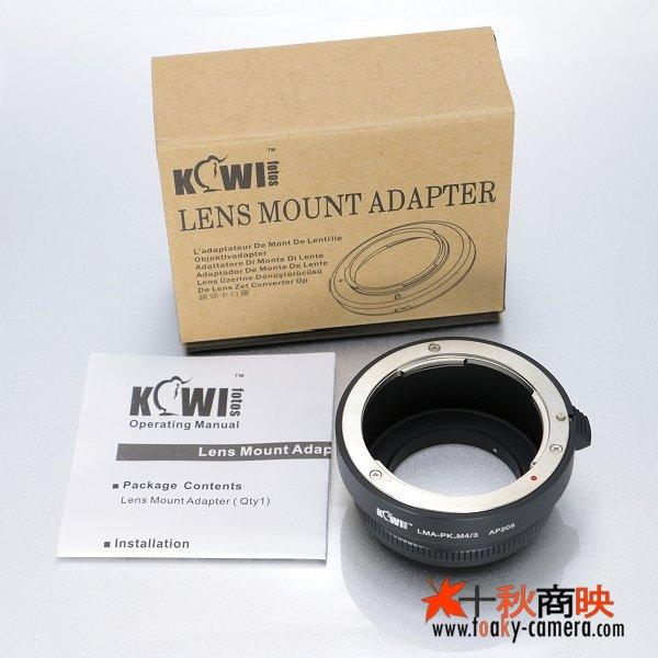 画像5: KIWIFOTOS製 PENTAX ペンタックス Kマウント PKレンズ→パナソニック LUMIX カメラボディ マイクロフォーサーズ m4/3 マウントアダプター