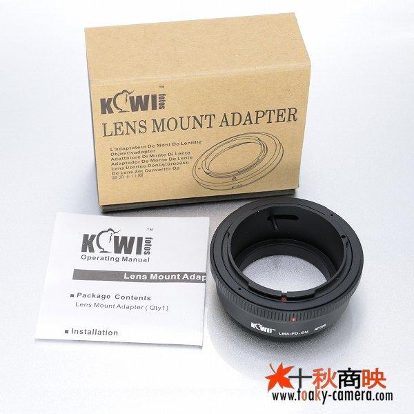 画像5: KIWIFOTOS製 キャノン FD / New-FD レンズ→ソニー NEX カメラボディ Eマウントアダプター