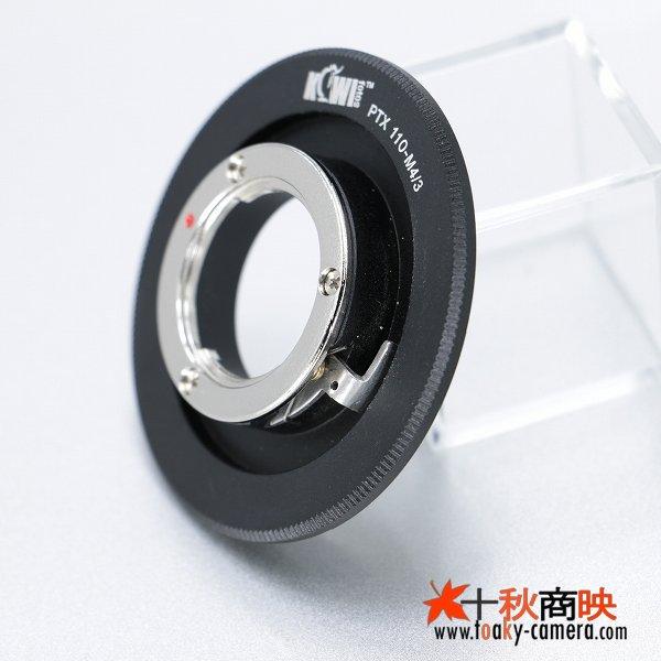 画像3: KIWIFOTOS製 PENTAX ペンタックス オート 110 (ワンテン)レンズ→パナソニック LUMIX カメラボディ マイクロフォーサーズ m4/3 マウントアダプター