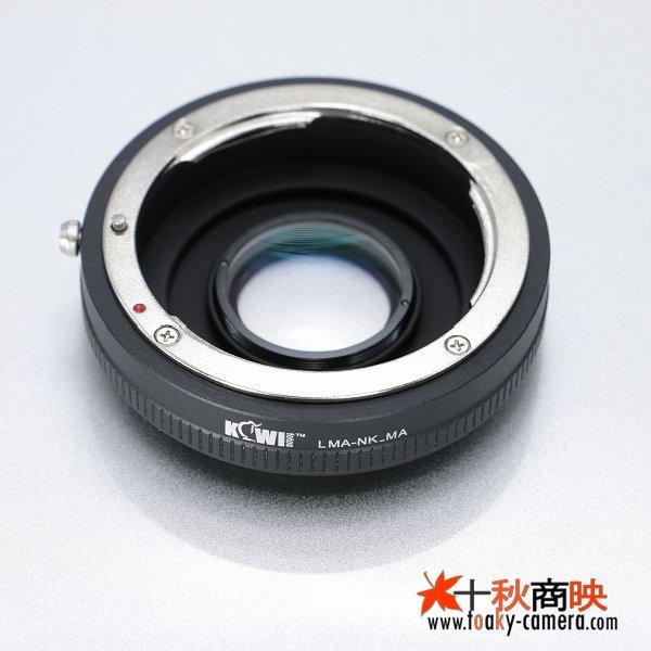 画像1: 補正レンズ付! KIWIFOTOS製 ニコン Nikon Fマウント AI/AI-S/AF-I/AF-S レンズ→ソニー SONY Aマウント 一眼レフカメラ マウントアダプター