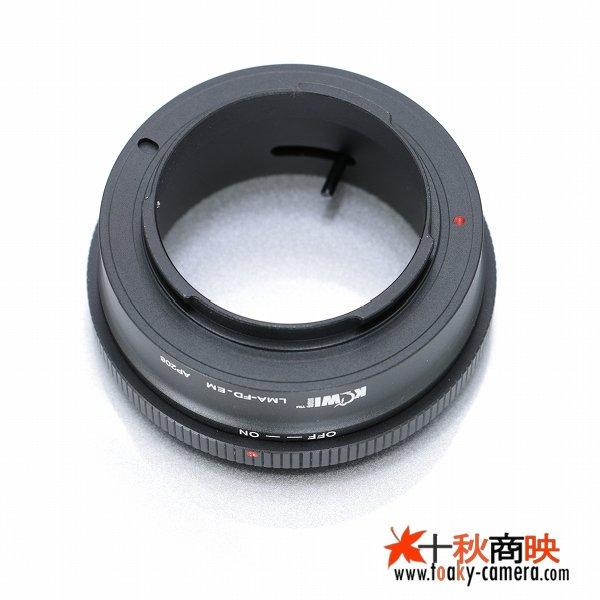 画像4: KIWIFOTOS製 キャノン FD / New-FD レンズ→ソニー NEX カメラボディ Eマウントアダプター