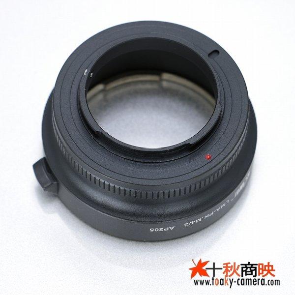 画像4: KIWIFOTOS製 PENTAX ペンタックス Kマウント PKレンズ→パナソニック LUMIX カメラボディ マイクロフォーサーズ m4/3 マウントアダプター