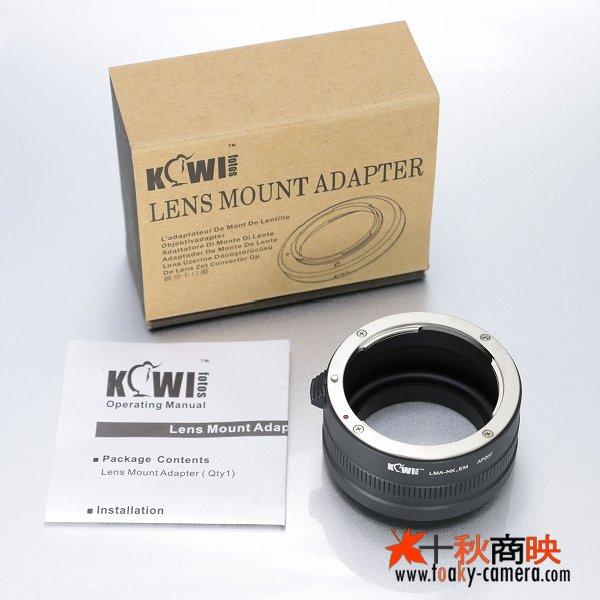 画像5: KIWIFOTOS製 ニコン Nikon Fマウント AI/AI-S/AF-I/AF-S レンズ→ソニー NEX カメラボディ Eマウントアダプター