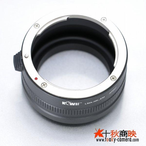画像1: KIWIFOTOS製 ニコン Nikon Fマウント AI/AI-S/AF-I/AF-S レンズ→ソニー NEX カメラボディ Eマウントアダプター
