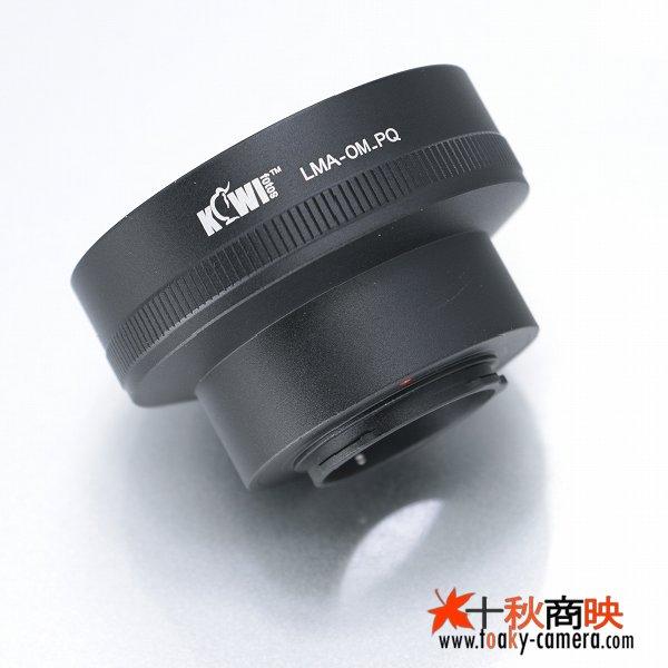 画像1: KIWIFOTOS製 オリンパス OLYMPUS OMレンズ→ペンタックス Q PENTAX Q カメラボディ Qマウントアダプター