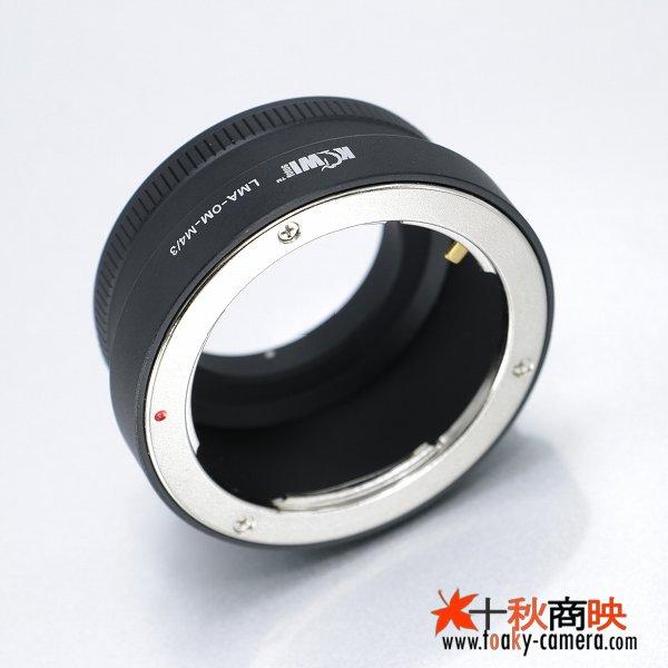 画像2: KIWIFOTOS製 OLYMPUS オリンパス OMレンズ→パナソニック LUMIX カメラボディ マイクロフォーサーズ m4/3 マウントアダプター