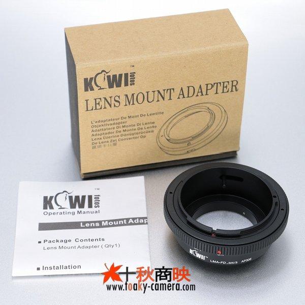 画像5: KIWIFOTOS製 Canon キャノン FD / New-FD レンズ→パナソニック LUMIX カメラボディ マイクロフォーサーズ m4/3 マウントアダプター
