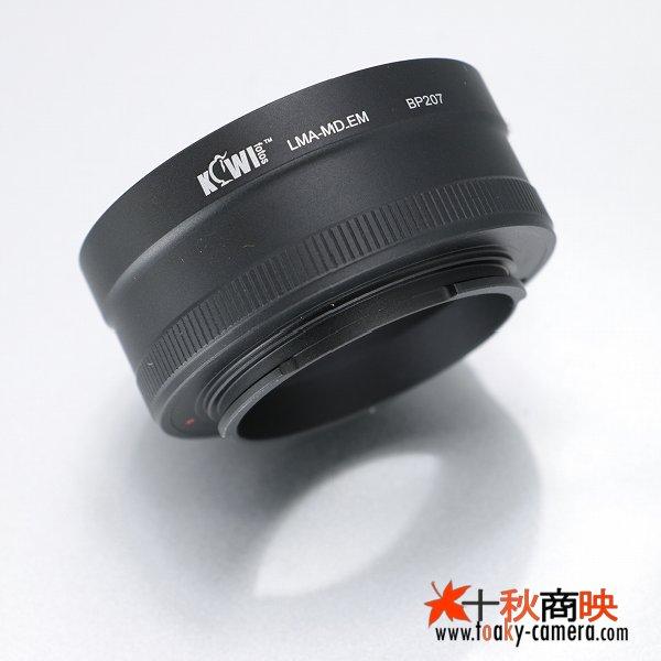 画像3: KIWIFOTOS製 Minolta ミノルタ MDレンズ→ソニー NEX カメラボディ Eマウントアダプター