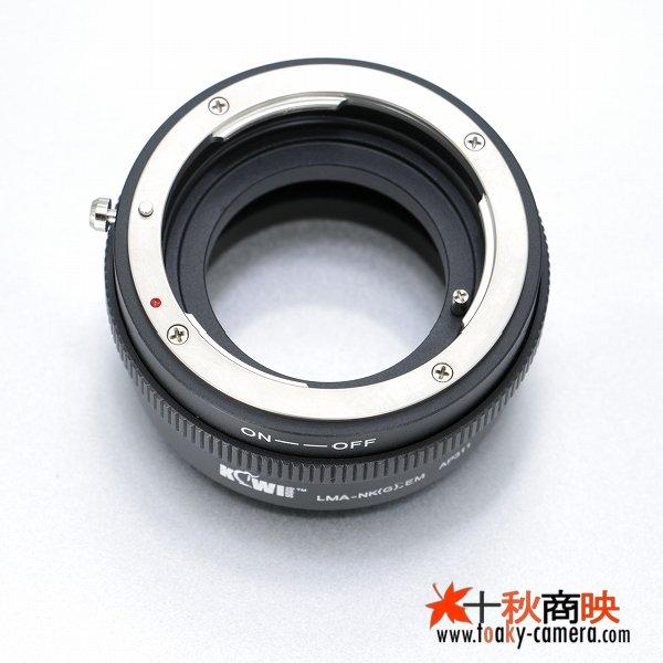 画像3: 絞り調整可能!KIWIFOTOS製 ニコン Nikon Fマウント AI/AI-S/AF-I/AF-Sレンズ Gタイプレンズ→ソニー NEX カメラボディ Eマウントアダプター