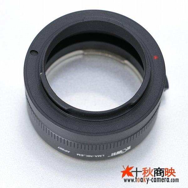 画像2: KIWIFOTOS製 ニコン Nikon Fマウント AI/AI-S/AF-I/AF-S レンズ→ソニー NEX カメラボディ Eマウントアダプター
