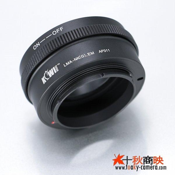 画像2: 絞り調整可能!KIWIFOTOS製 ニコン Nikon Fマウント AI/AI-S/AF-I/AF-Sレンズ Gタイプレンズ→ソニー NEX カメラボディ Eマウントアダプター