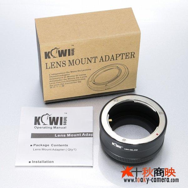 画像5: KIWIFOTOS製  オリンパス OLYMPUS OM マウント レンズ→ソニー NEX カメラボディ Eマウントアダプター