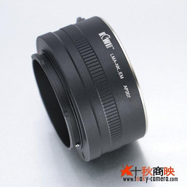 画像4: KIWIFOTOS製 ニコン Nikon Fマウント AI/AI-S/AF-I/AF-S レンズ→ソニー NEX カメラボディ Eマウントアダプター